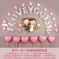 结婚庆用品创意铝箔气球装饰浪漫婚礼卧室婚房新房墙场景布置道具