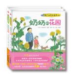 家门口的大自然系列:奶奶的花园+奶奶的菜园(全2册) 日本知名绘本画家广野多珂子诚意之作 科普作家、