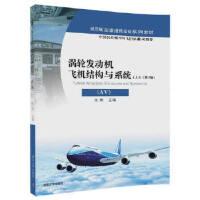 涡轮发动机飞机结构与系统(AV)(上)(第2版) 张鹏 清华大学出版社 9787302474821