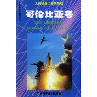 哥伦比亚号:航天飞机飞行――人类征服太空的历程 迈克尔・D・科尔,高铁铮 9787806195635 广西科学技术出版