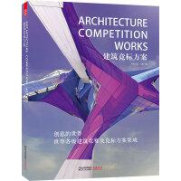建筑竞标方案(全球建筑界的竞标设计佳作大全)