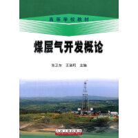煤层气开发概论