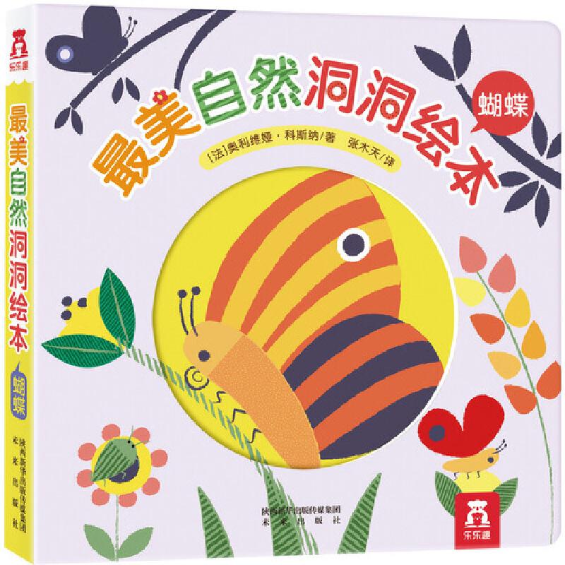最美自然洞洞绘本-蝴蝶 0-2岁 使用简单有趣的语言,配合唯美的插画和洞洞的形式,像小朋友介绍*美的自然。圆角设计,安全阅读,激发孩子阅读兴趣,培养阅读习惯。乐乐趣绘本