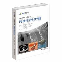 转移性脊柱肿瘤