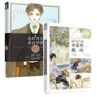 *畅销书籍*共2册 我的男友来自明朝 +亲爱的嗷呜 第42次相亲,她遇见了佟琅,英俊、绅士、会撩,这一只狼特别温柔令人