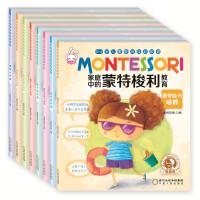 家庭中的蒙特梭利教育全书8册 儿童家庭教育益智书籍3-5岁蒙台梭利早教书0-6岁 左右脑智力开发4-6岁 艺术 感觉 生活 语言能力培养
