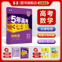 曲一线官方正品2022版53B高考数学天津版五年高考三年模拟b版5年高考3年模拟高中总复习