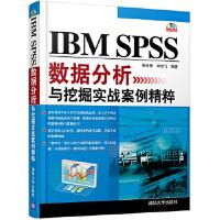 【新书店正版】IBM SPSS数据分析与挖掘实战案例精粹(配)张文彤9787302299547清华大学出版社