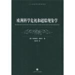 【包邮】欧洲科学危机和超验现象学 [德] 胡塞尔(Husserl E.),张庆熊 上海译文出版社 9787532738