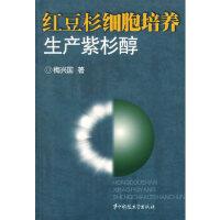 红豆杉细胞培养生产紫杉醇 梅兴国 9787560930114 华中科技大学出版社