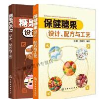 糖果巧克力生产加工技术书籍2册 糖果巧克力设计配方与工艺+保健糖果设计配方与工艺 食品功能性造型设计 原料配制制作工艺书