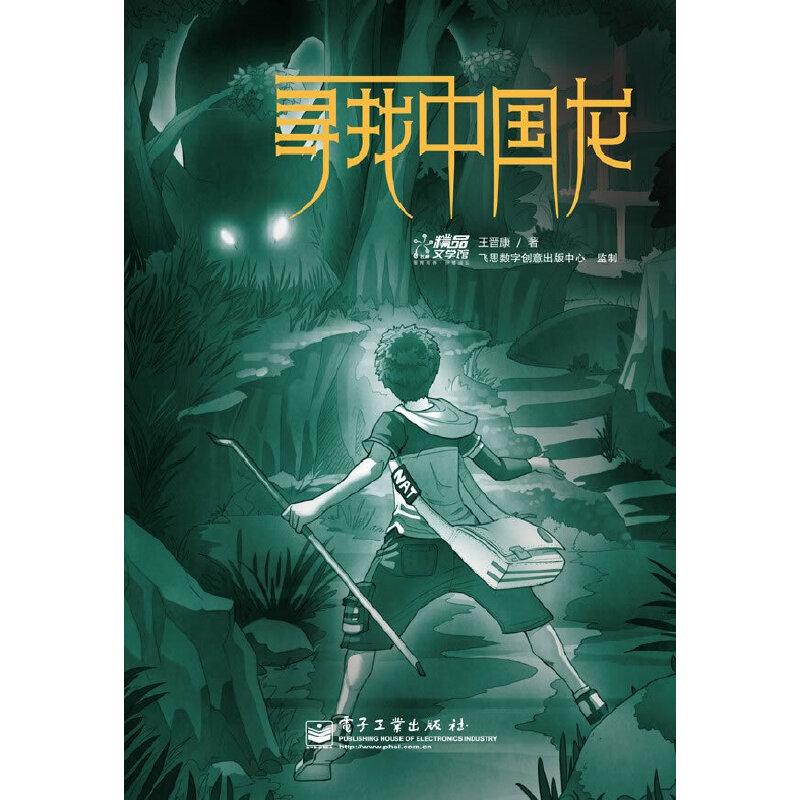 寻找中国龙(当代科幻名家王晋康经典少儿科幻小说)
