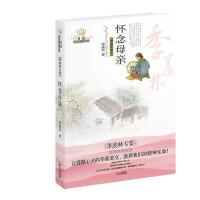 美冠纯美阅读书系:怀念母亲――季羡林专集