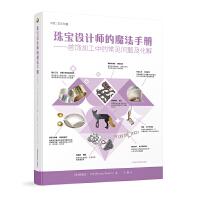 珠宝设计师的魔法手册