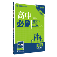 理想树 2018新版 高中必刷题 高二物理选修3-1 适用于教科版教材