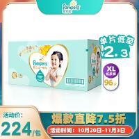 [当当自营]帮宝适 日本进口一级帮宝适纸尿裤 加大号XL96片(适合12-22kg)箱装 尿不湿