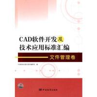 正版二手6-8成新 CAD软件开发及技术应用标准汇编 文件管理卷 9787506657501