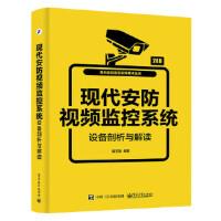 现代安防视频监控系统设备剖析与解读 雷玉堂著 9787121313165 电子工业出版社
