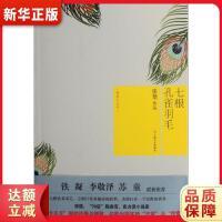 七根孔雀羽毛,上海文�出版社,��楚,9787532144150【新�A��店,正版保障】
