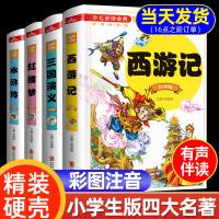 四大名著全套小学生版西游记红楼梦水浒传三国演义注音版儿童四大名著正版一二三年级课外书