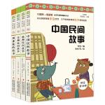 快乐读书吧五年级上指定阅读:欧洲民间故事+列那狐的故事+非洲民间故事+中国民间故事(套装共4册)