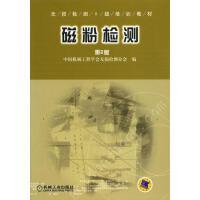 磁粉检测(第2版) 中国机械工程学会无损检测分会 无损检测Ⅱ级培训教材 机械工业出版社 9787111139010