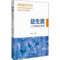 益生菌:人类健康的使者 周晴中 著 北京大学出版社【正版】