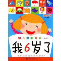 我6岁了 幼儿潜能开发: (适合大班5-6岁) (第2版)赠贴画 小红花童书幼儿书籍儿童书籍畅销书智力童书儿童脑力智力