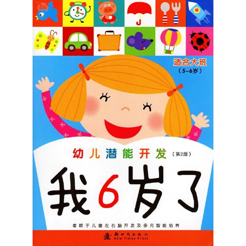 我6岁了 幼儿潜能开发: (适合大班5-6岁) (第2版)赠贴画 小红花童书幼儿书籍儿童书籍畅销书智力童书儿童脑力智力开发书籍 我6岁了