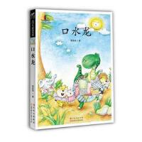 小学生必读名家―口水龙(语文新课标必读丛书 纯手绘彩色插图版) 9787538565201