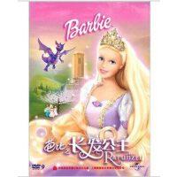 正版 芭比之长发公主 DVD9 现货