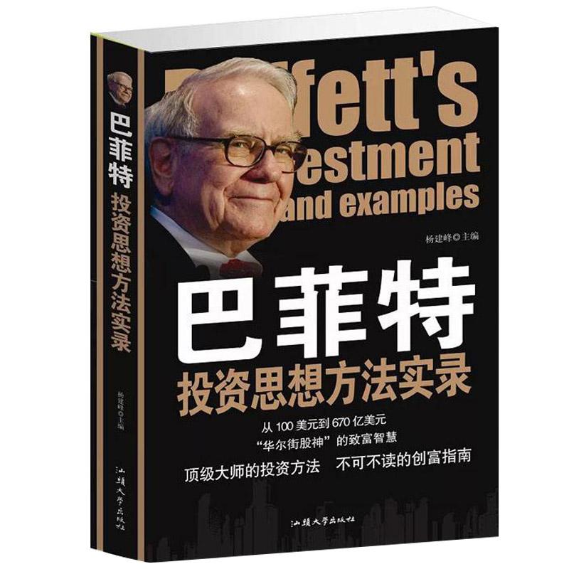 巴菲特投资思想方法实录 金融理财入门指南 金融知识普及读本 策略投资方法论 查理芒格的投资思想 巴菲特投资策略全书