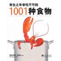 【正版现货】有生之年非吃不可的1001种食物 (英)弗朗西斯.凯斯 9787511700339 中央编译出版社