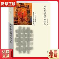 康巴彝族作家作品集 胡德明 9787506380676 作家出版社