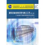 建筑设备安装识图与施工工艺(第二版)汤万龙,刘玲中国建筑工业出版社9787112122875