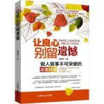 让良心别留遗憾:做人做事不可突破的道德铁律张萌萌中国商业出版社9787504477293