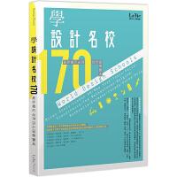 �W�O�名校170:最��M的全球�O�留�W��典 平面设计理论图书 ��浩斯 LaVie