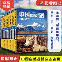 【现货包邮】中国国家地理百科全书  套装共10册