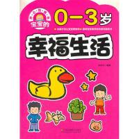 开心贴纸书 宝宝的幸福生活.0-3岁