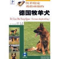 德国牧羊犬,江苏科学技术出版社,吴德华9787534555947