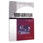 传感器与检测技术应用宋雪臣,单振清9787550912175黄河水利出版社