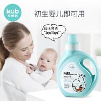KUB可优比 婴儿多效洗衣液 婴幼儿宝宝专用儿童去渍无荧光 1L瓶装