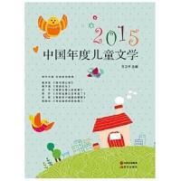 中国当代儿童文学作品集:2015中国年度儿童文学 方卫平主编 9787514343007 现代出版社【直发】 达额立减