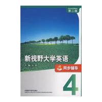 新视野大学英语(4)(同步辅导)(第二版)