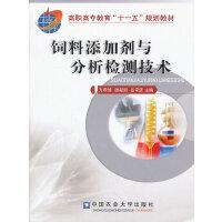 饲料添加剂与分析检测技术