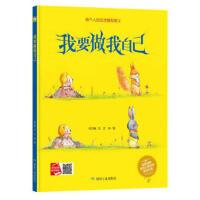 正版图书我要做我自己(小月亮绘本) 何文楠,文栋 9787502062606 煤炭工业出版社