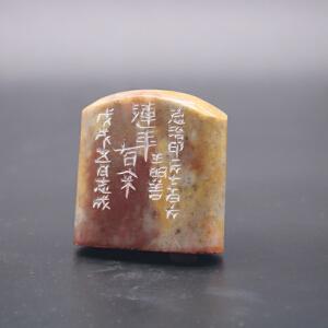 《连年有余》王明善-全手工篆刻印章
