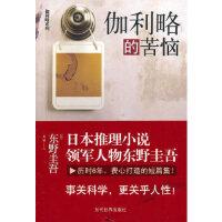 伽利略的苦恼,当代世界出版社,(日)东野圭吾,袁斌译9787509006337