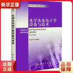 光学及光电子学设备与技术(影印版) 〔印〕伽戈利(Amar K.Ganguly) 9787030307545 科学出版