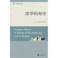 【二手书9成新】波罗的海史 (英)帕尔默 9787547306109 东方出版中心